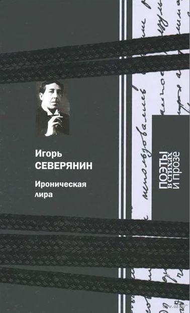 Ироническая лира. Игорь Северянин
