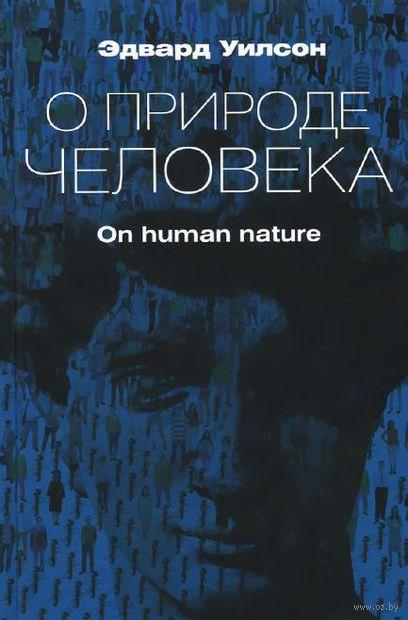 О природе человека. Эдвард Уилсон