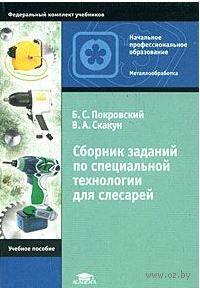Сборник заданий по специальной технологии для слесарей. Борис Покровский, В. Скакун