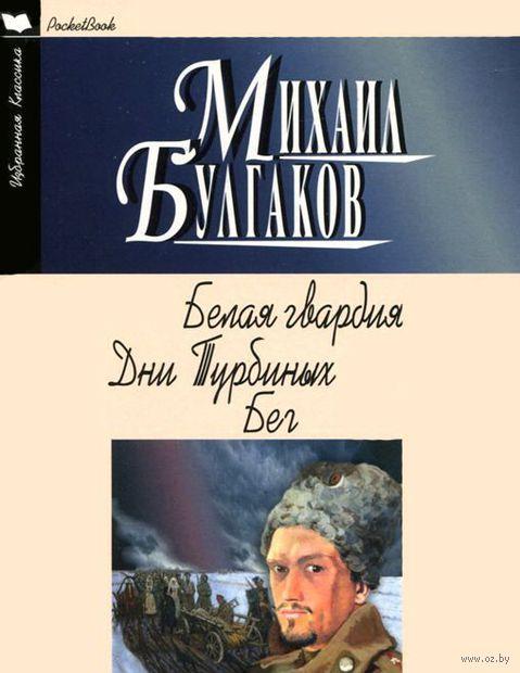 Белая гвардия. Дни Турбиных. Бег (м). Михаил Булгаков