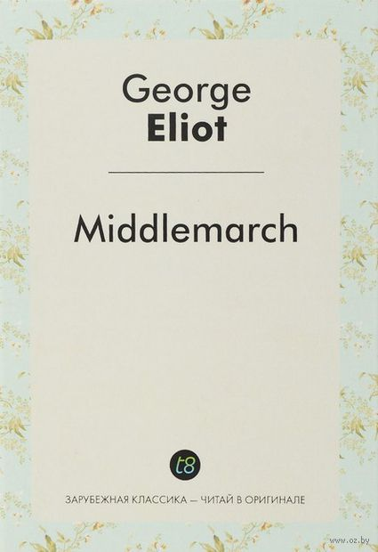 Middlemarch. Джордж Элиот