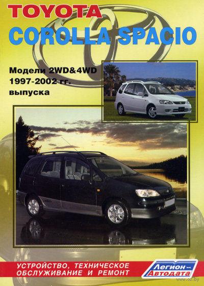 Toyota Corolla Spacio 1997-2002 гг. Устройство, техническое обслуживание и ремонт