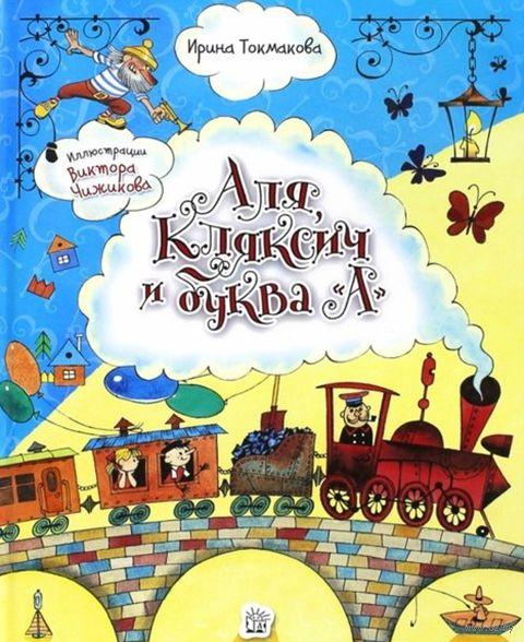 """Аля, Кляксич и буква """"А"""" — фото, картинка"""