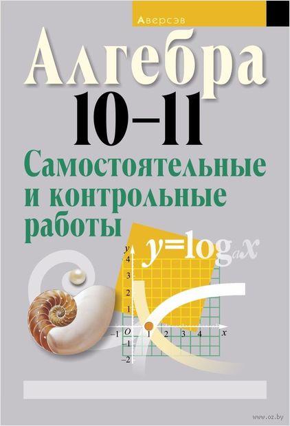 Алгебра 10-11. Самостоятельные и контрольные работы — фото, картинка