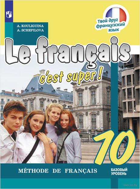 Французский язык. 10 класс. Учебное пособие — фото, картинка