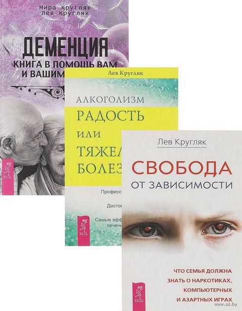 Деменция. Алкоголизм - радость или тяжелая болезнь? Свобода от зависимости (комплект из 3-х книг) — фото, картинка