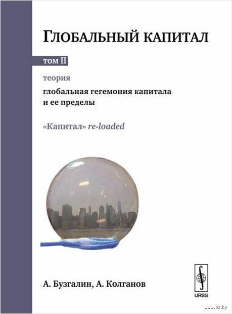 Глобальный капитал. В 2-х томах. Том 2 — фото, картинка