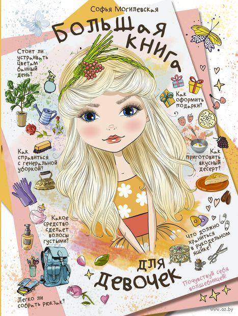 Большая книга для девочек — фото, картинка