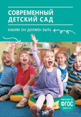 Современный детский сад. Каким он должен быть — фото, картинка