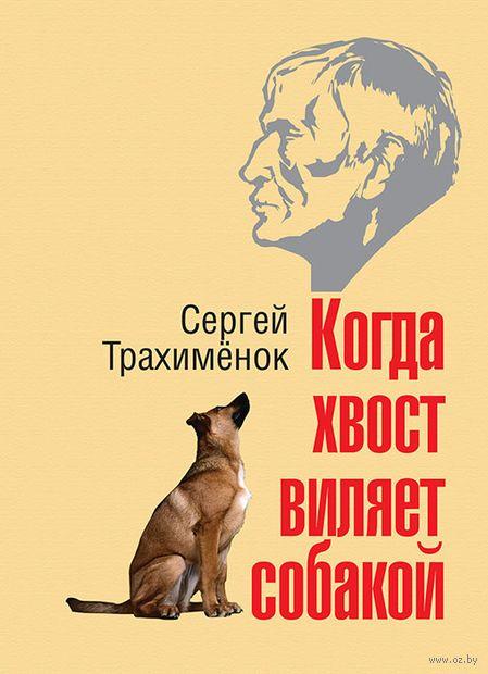 Когда хвост виляет собакой — фото, картинка