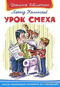 Урок смеха. Леонид Каминский