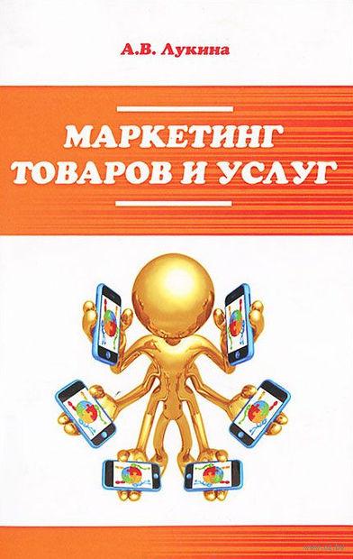 Маркетинг товаров и услуг. Анастасия Лукина
