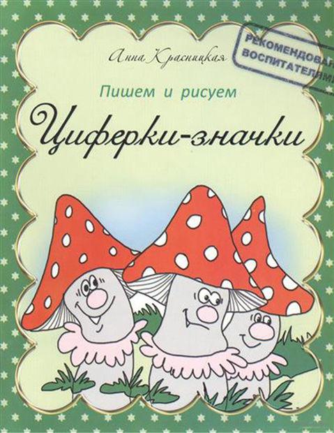 Циферки-значки (прописи). Анна Красницкая