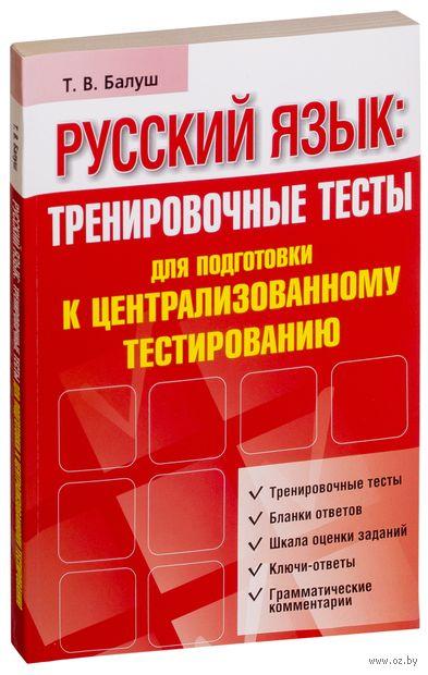 Русский язык. Тренировочные тесты для подготовки к централизованному тестированию — фото, картинка