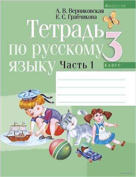 верниковская антипова решебник русский язык класс грабчикова 2