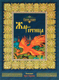 Жар-птица. Русские сказки
