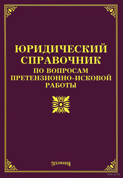 Юридический справочник по вопросам претензионно-исковой работы — фото, картинка