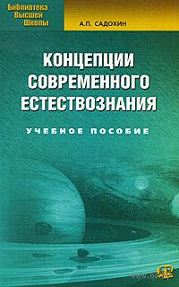 Концепции современного естествознания. Александр Садохин