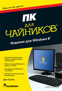 """ПК для """"чайников"""". Издание для Windows 8. Дэн Гукин"""