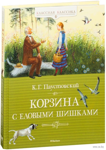 Корзина с еловыми шишками. Константин Паустовский