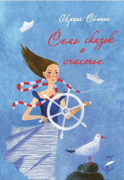 Семь сказок о счастье. Ирина Семина