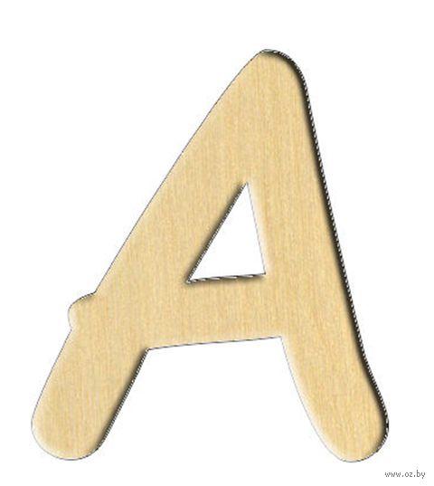 "Заготовка деревянная ""Русский алфавит. Буква А"" (60х70 мм)"