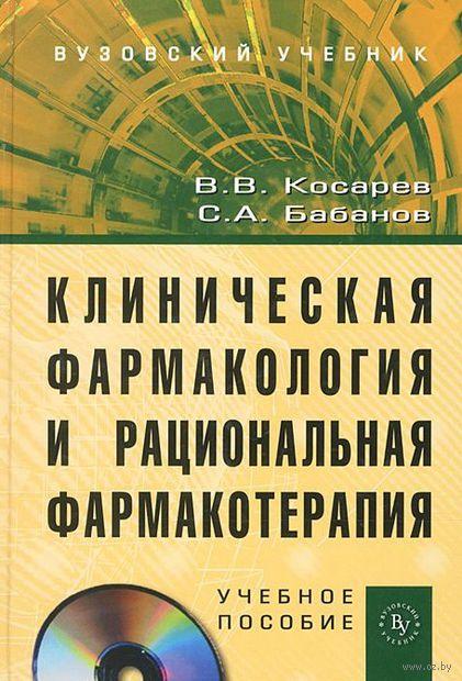 Клиническая фармакология и рациональная фармакотерапия (+ CD). Владислав Косарев, Сергей Бабанов