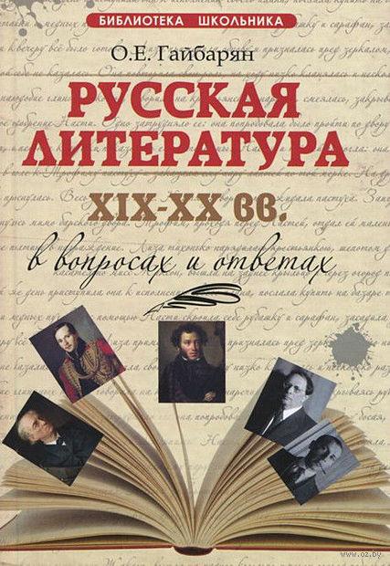 Русская литература XIX-XX вв. в вопросах и ответах. Ольга Гайбарян
