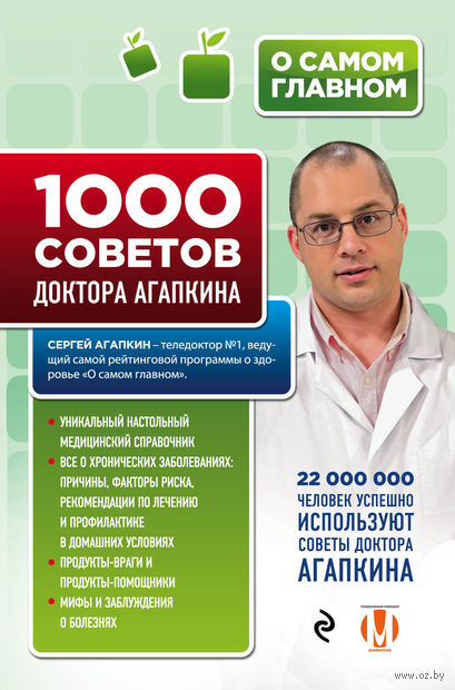 1000 советов доктора Агапкина. Сергей Агапкин