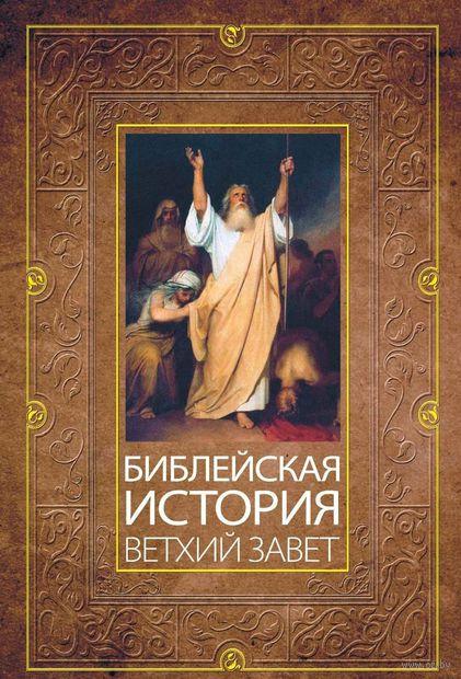 Библейская история Ветхого Завета и Нового Завета. Комплект из 2-х книг. Александр Лопухин