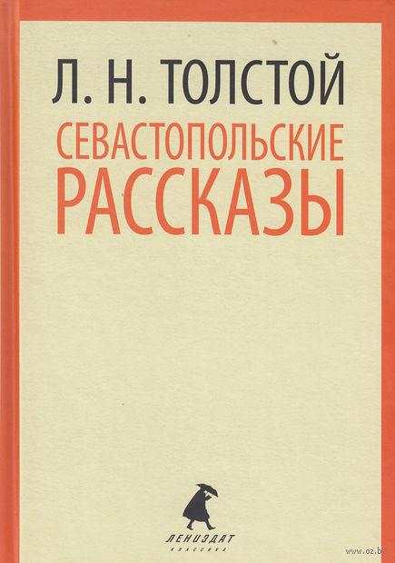 Севастопольские рассказы. Лев Толстой
