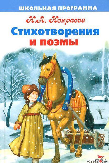 Н. А. Некрасов. Стихотворения и поэмы — фото, картинка