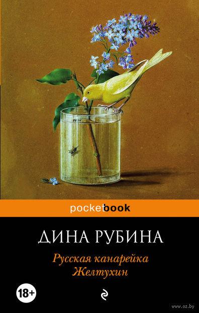 Русская канарейка. Желтухин (м). Дина Рубина