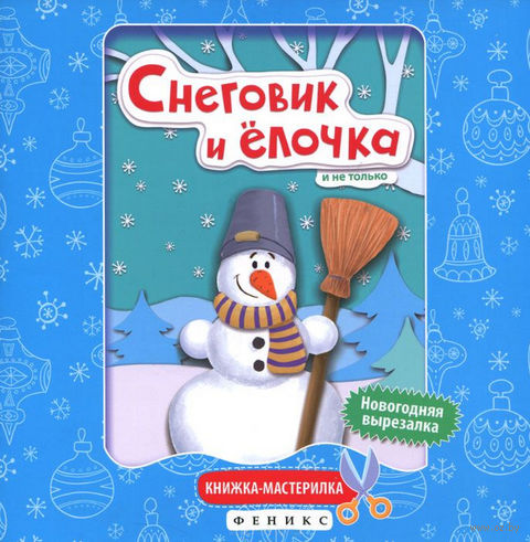 Снеговик и ёлочка. Книжка-мастерилка — фото, картинка