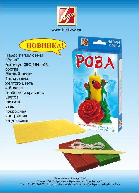 """Набор для изготовления свечей """"Роза"""""""