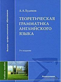 Теоретическая грамматика английского языка. Андрей Худяков