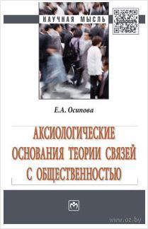 Аксиологические основания теории связей с общественностью. Елена Осипова
