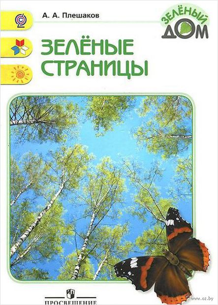 Зеленые страницы. Андрей Плешаков