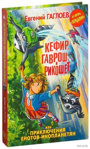 Кефир, Гаврош и Рикошет, или Приключения енотов-инопланетян. Евгений Гаглоев