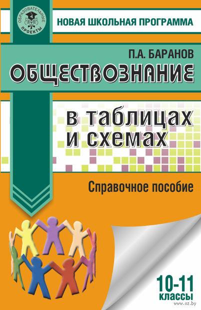 Обществознание в таблицах и схемах. 10-11 классы. Петр Баранов