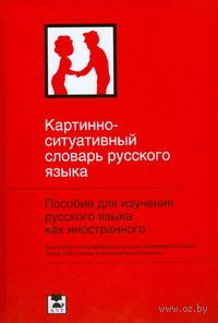 Картинно-ситуативный словарь русского языка. Ю. Ванников