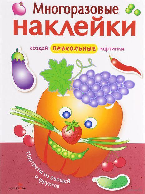 Портреты из овощей и фруктов. Многоразовые наклейки — фото, картинка