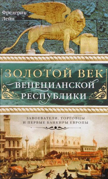 Золотой век Венецианской республики. Завоеватели,торговцы и первые банкиры Европы — фото, картинка