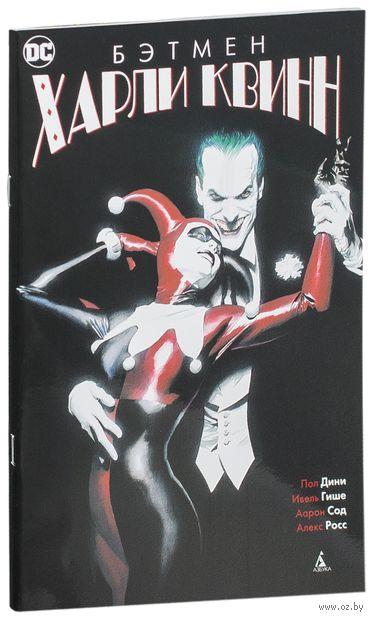 Бэтмен. Харли Квинн — фото, картинка