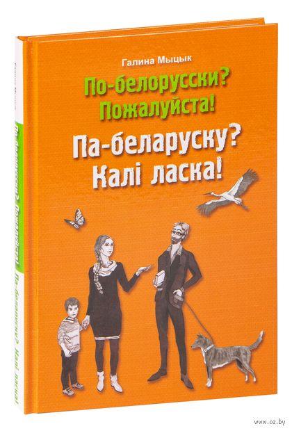 По-белорусски? Пожалуйста! — фото, картинка