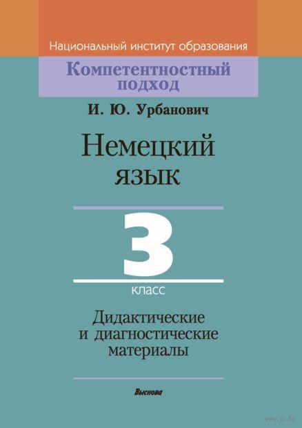 Немецкий язык. 3 класс. Дидактические и диагностические материалы — фото, картинка