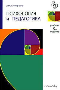 Психология и педагогика. Алексей Столяренко