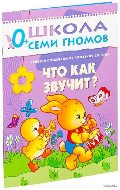 Что как звучит? Занятия с ребенком от рождения до года. Дарья Денисова