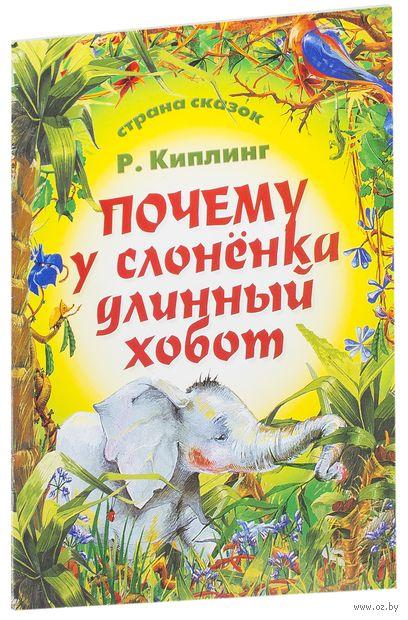 Почему у слоненка длинный хобот. Редьярд Киплинг