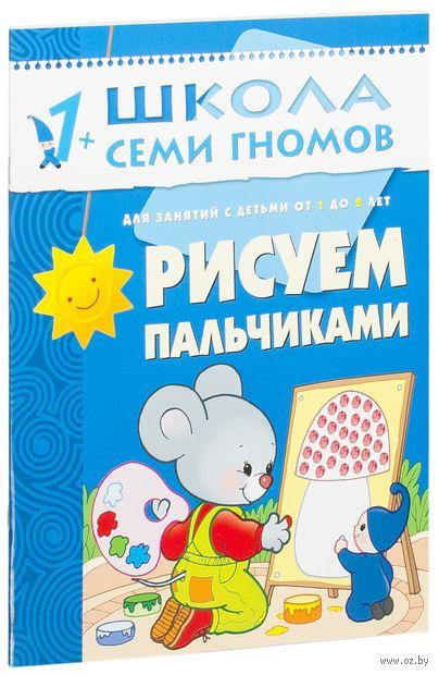 Рисуем пальчиками. Для занятий с детьми от 1 до 2 лет. Дарья Денисова